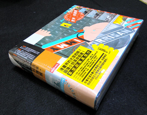 Copertina di Jim Corrigan di Chris Ware Edizione cinese